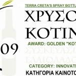 Award Golden KOTINOS 2009 (Greece)